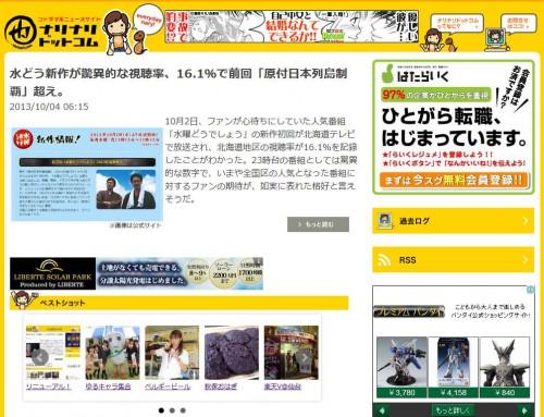 Narinari.com(3)4