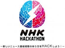 NHK_hack