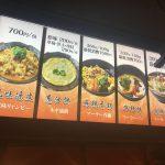 麻辣湯専門店