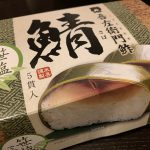 笹塩×鯖寿司